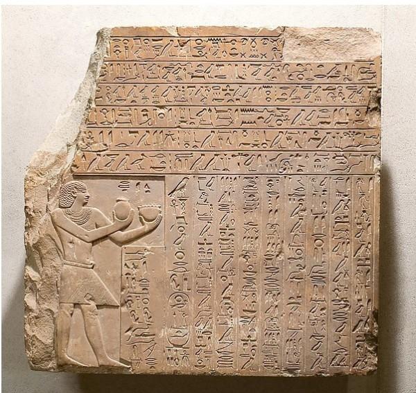 Стела царя Интеф II Ваканх, 2108-2059 до н.э. Период XXI династии. Музей Метрополитен.