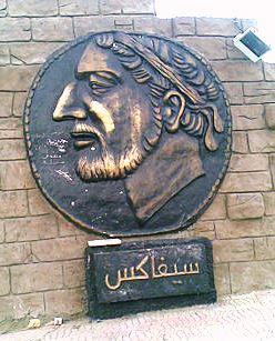 Царь Ливии Сифакс картинки