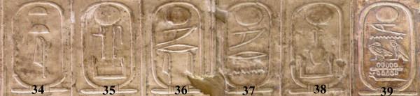 Абидосский список фараонов Египта