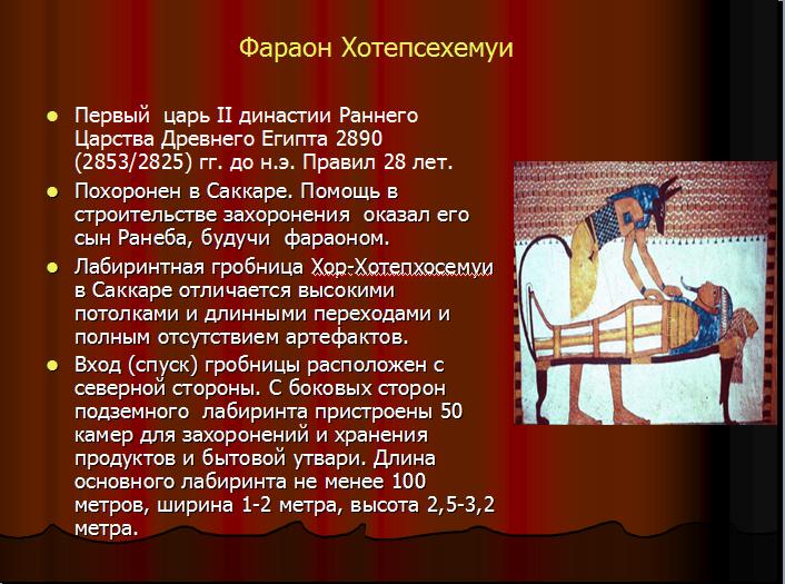 Фото скачать Урок презентация Древний Египет
