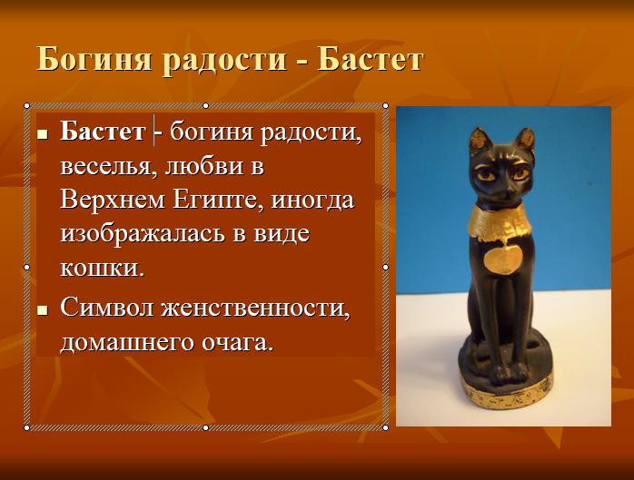 Боги Древнего Египта презентация фото скачать