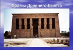 фото скачать Презентация Храмы Древнего Египта