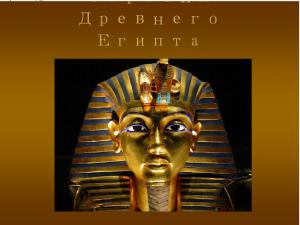 """""""История Египта: фараоны"""" презентация скачать фото"""