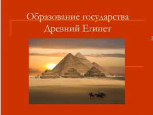 """""""Образование Древнего Египта"""" скачать фото"""