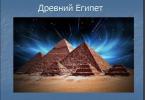 Презентация Древний Египет. Фото. Картинки чкачать