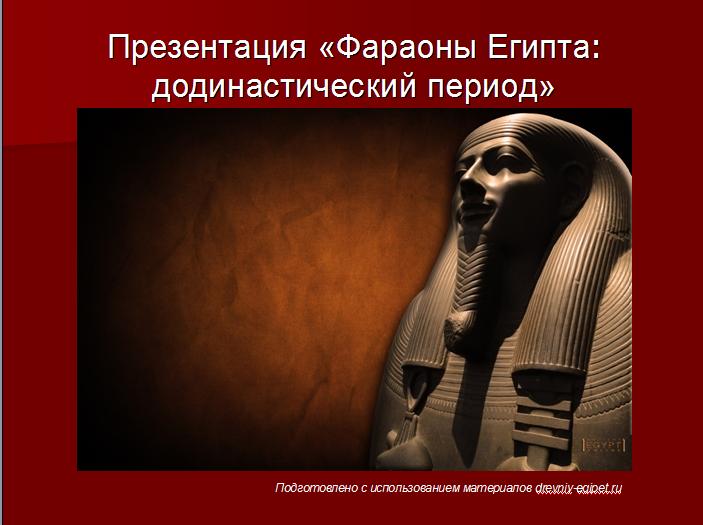 Презентация Древний Египет фараоны фото картинки скачать