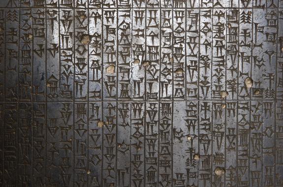 Кодекс Хаммурапи, древний Вавилон