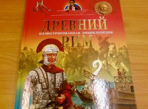 Книги по истории Древнего Рима фото