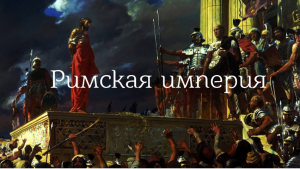 периоды римской империиъ
