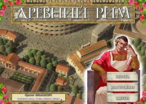 игры древнего рима