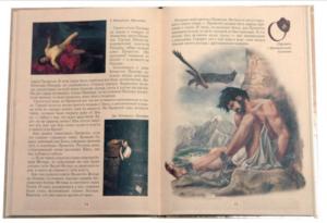 книги мифы и легенды греции
