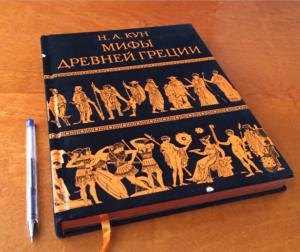 книги древняя греция и рим