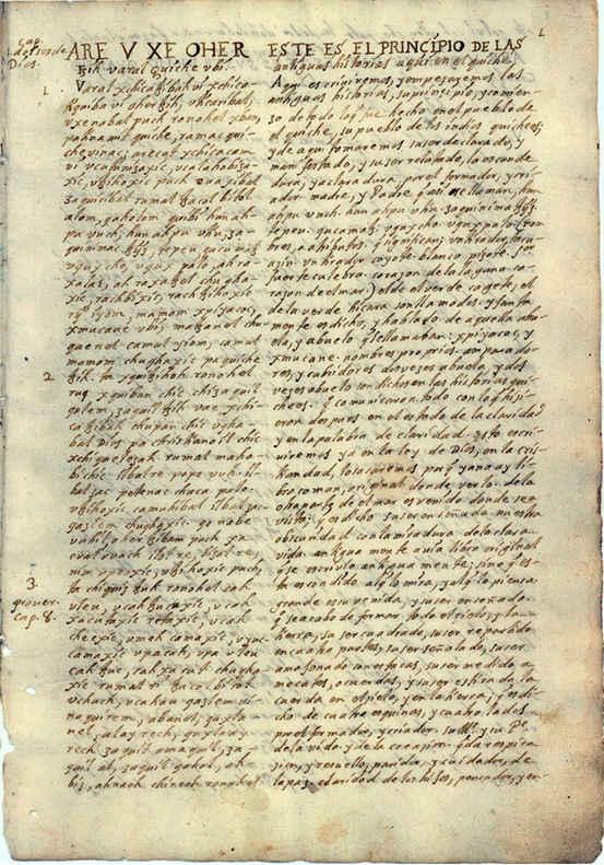библиотека древних рукописей