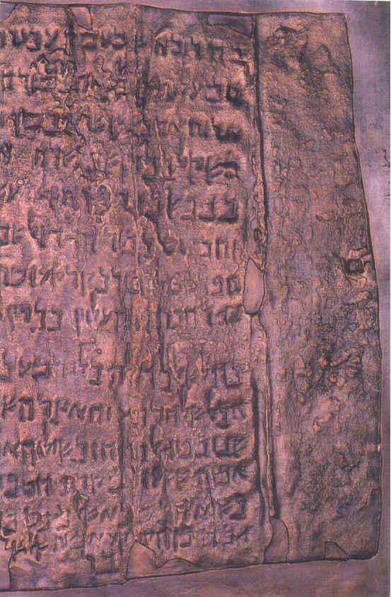 тайна древней рукописи