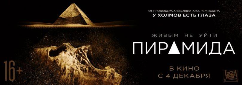 пирамида фильм 2014
