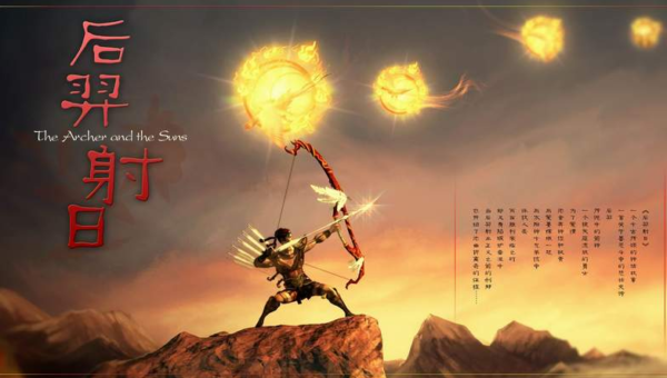 Боги древнего Китая Хоу И