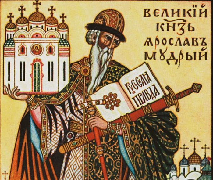 история становления права в древней руси