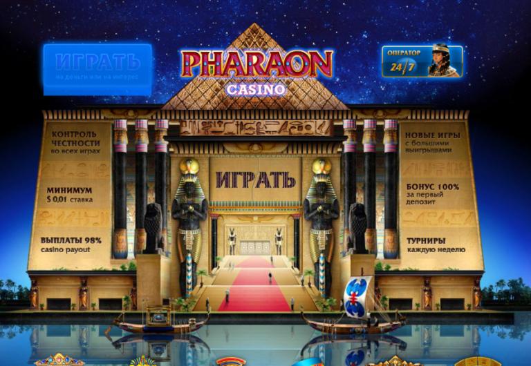 Картинки казино фараон flёur - русская рулетка текст песни